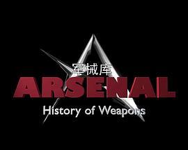 军械库:历史上的武器