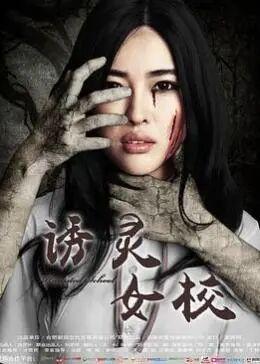诱灵女校短剧版