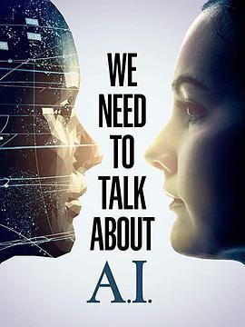 我们需要谈谈AI