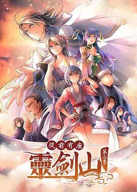 从前有座灵剑山第2季日语版