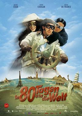 环游世界八十天2004