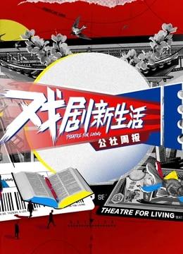 戏剧新生活公社周报