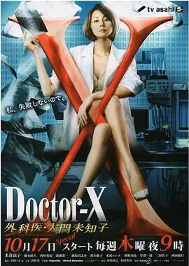 X 外科医·大门未知子第二季
