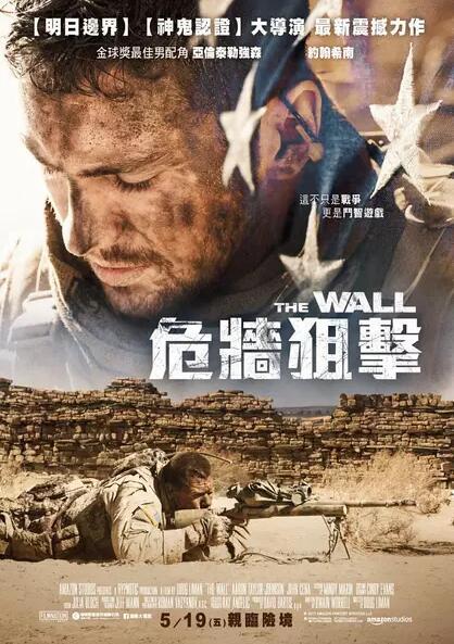 生死之墙海报
