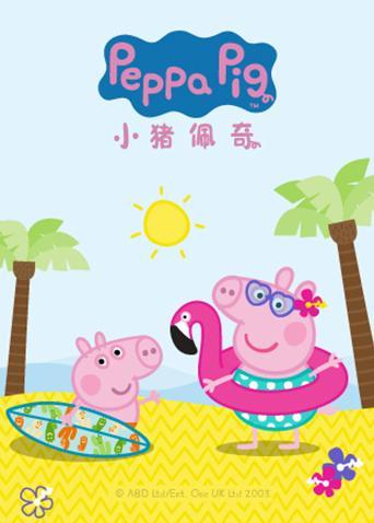 小猪佩奇第七季