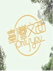 台湾文西 Only You