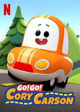 Go!Go!小小车向前冲第二季