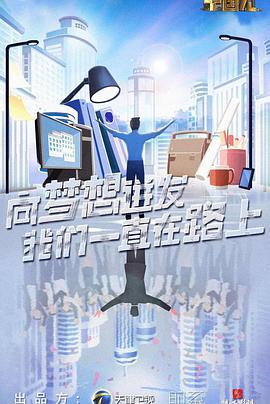 创业中国人2019