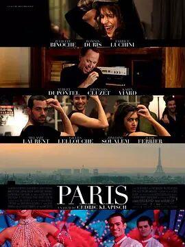 巴黎2008