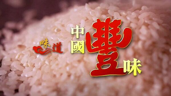 味道 - 中国丰味