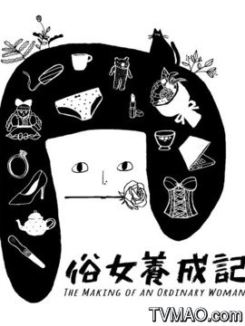 俗女养成记(闽南话版)