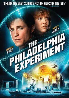 费城实验再生