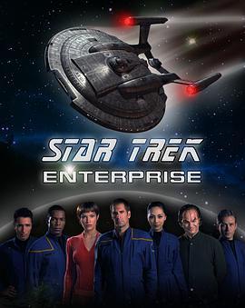 星际旅行:进取号第一季