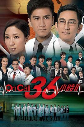 OnCall36小时2国语