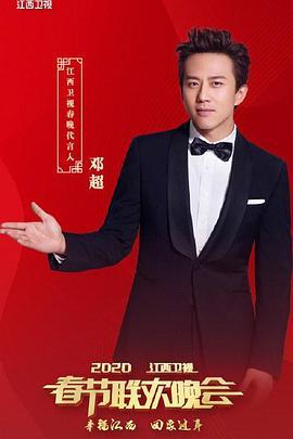 2020年江西卫视春节联欢晚会