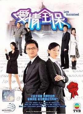 爱情全保粤语海报