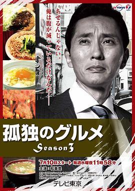 孤独的美食家第三季