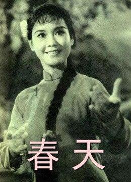 春天(1977)
