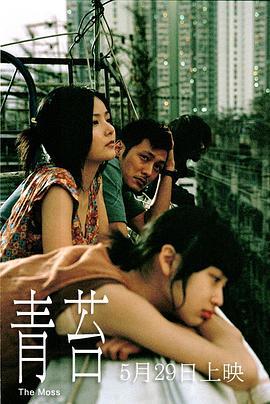 青苔2008