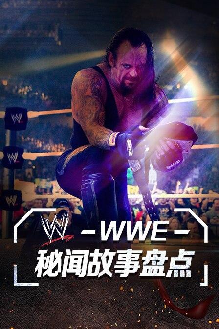 WWE秘闻故事盘点