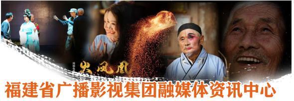 网络电影《火凤凰》杀青 福建广播电视报专访导演黄建东