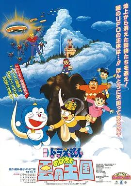 哆啦A梦:大雄与云之国 国语