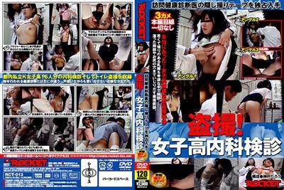 【RCT-013】 盗撮!女子校内科検診