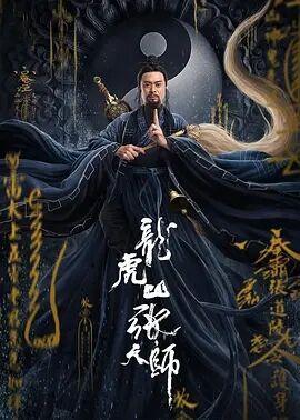 龙虎山张天师的海报