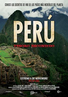 秘鲁隐藏的宝藏