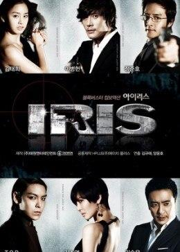 IRIRIS