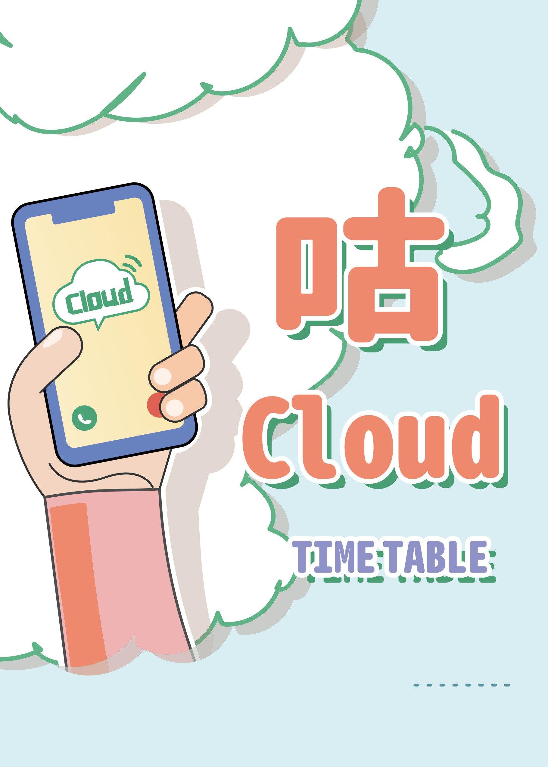 咕Cloud第一季