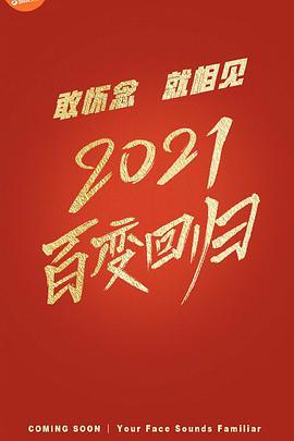 百变大咖秀2021