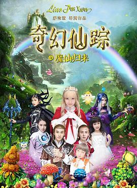 奇幻仙踪海报