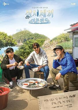 三时三餐渔村篇第五季