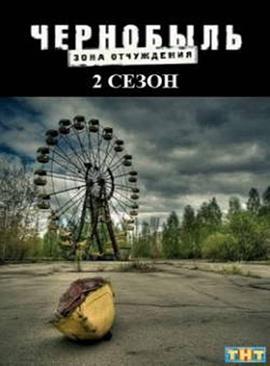 切尔诺贝利·禁区-无人原样而归第二季