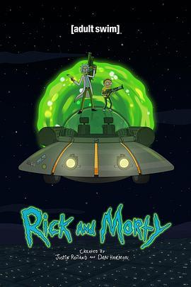 瑞克与莫蒂第四季