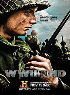 高清二战第一季