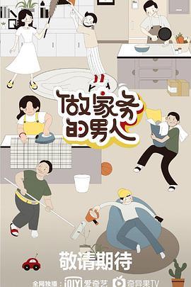 做家务的男人第二季海报