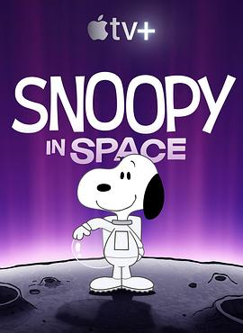 史努比上太空