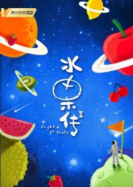水果传第2季