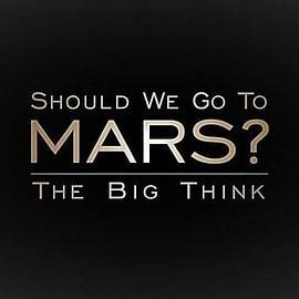 宏大构想我们要去火星吗