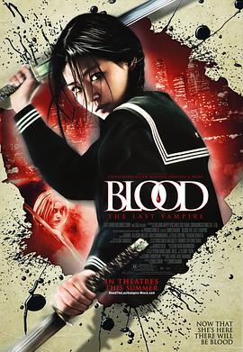 最后的吸血鬼2009