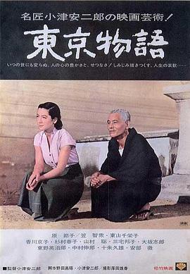 东京物语(解说字幕版)