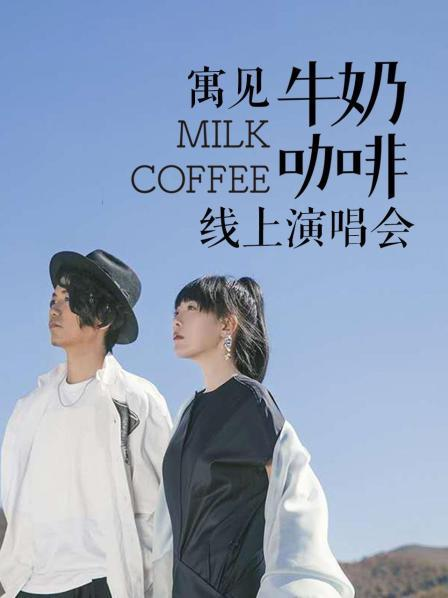 """寓见""""牛奶咖啡线上演唱会"""""""
