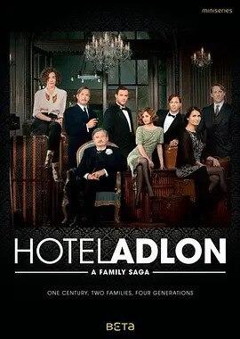 阿德龙大酒店第一季