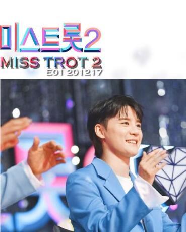 MissTrot2