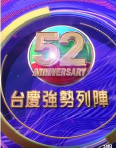 TVB台庆强势列阵