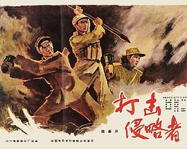 打击侵略者[1965]