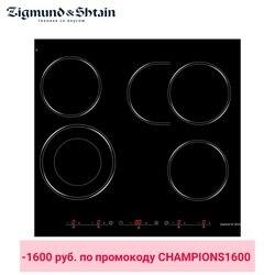 Электрическая варочная поверхность Zigmund & Shtain CNS 259.60 BX: ширина 60 см, защита от перегрева, перелива, индикация остаточного тепла