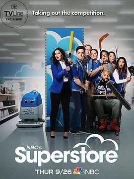 超级商店百味超市第五季